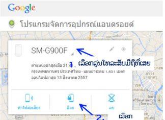 ວິທີ່ຊອກໂທລະສັບມືຖື ຫຼື ແທັບເເລັດ (Android Phone) ທີ່ເສຍ ຫຼືຖືກຄົນລັກ